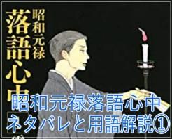 eye_昭和元禄落語心中の漫画のネタバレと名言&セリフの用語解説ー第1巻