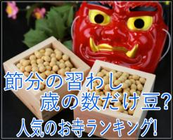 eye_節分の習わしや歳の数だけ豆を食べる理由 & 人気のお寺ランキング!setsu3