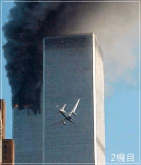 アメリカ同時多発テロを簡単に説明!飛行機とツインタワー崩壊の瞬間9116