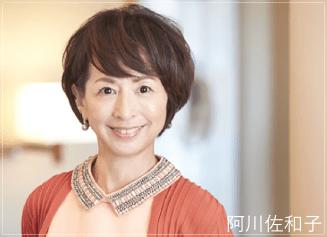 阿川佐和子のかわいいショート(髪型)!若い頃から現在までの画像11選aga16