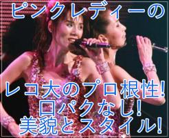 eye_ピンクレディーのレコ大のプロ根性!口パクなし!美貌とスタイル!pink
