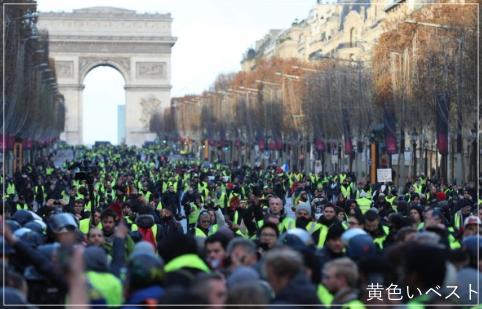 仏デモ「黄色いベスト運動」で「バゲット1本くれ!」参加者とその背景はfu1