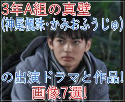 eye_3年A組の真壁(神尾楓珠・かみおふうじゅ)の出演ドラマと作品!画像7選