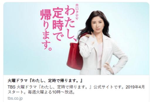 わたし定時で帰ります[3話]吉高由里子の衣装!ワンピースやコートも