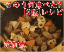 きのう何食べた?[8話]レシピ!シロさんの筑前煮!干し椎茸の代用も