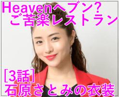Heavenご苦楽レストラン[3話]石原さとみの衣装!コートにパンプス・ワンピース