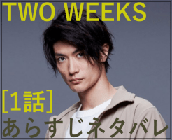 TWO WEEKS日本版リメイク[1話]あらすじネタバレ!登場人物にキャスト