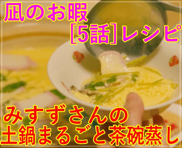土鍋 茶碗蒸し