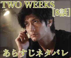 TWO WEEKS日本版[8話]あらすじネタバレ!次の一手!柴崎の手下を騙す