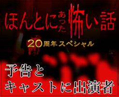 ほんとにあった怖い話 2019/20周年(MC稲垣吾郎)の予告!キャストと出演者