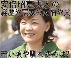 安倍昭恵夫人の履歴や経歴!実家と家柄や父親!若い頃や馴れ初めは?