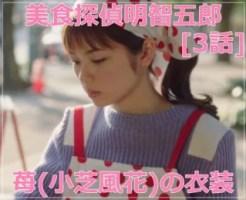 美食探偵明智五郎の苺(小芝風花)[4話]衣装!ブラウスにパンツにビスチェ