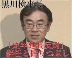 黒川検事長とは「定年延長反対」の人!何した?辞任と握りつぶし!