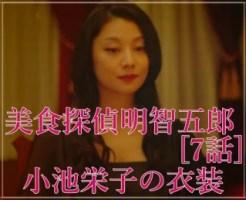 美食探偵明智五郎/小池栄子の衣装[7話]ブラウスやアクセサリーやスカート