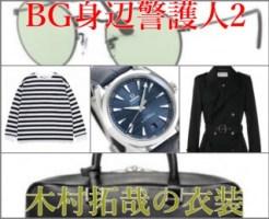 BG身辺警護人2/木村拓哉の衣装[販売]スーツや腕時計にサングラス