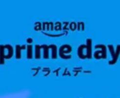 Amazonプライムデーのやり方【2020】ウォッチリスト通知で売り切れ回避!エントリーも事前に!