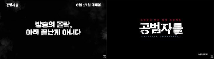 방송의 몰락 공범자들 1024x287 영화 '공범자들' 최승호 감독, 방송의 몰락 10년의 전쟁