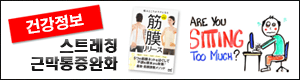 stretch 비타민D 결핍환자 급증! 일광욕 야외활동으로 면역력 강화해야
