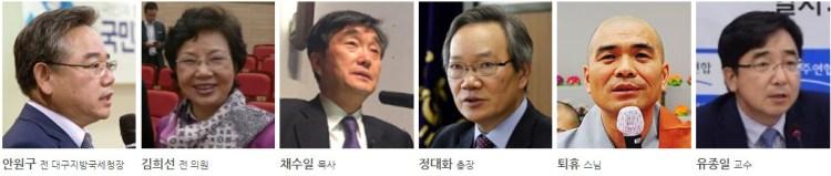 국민재산되찾기운동본부 공동대표 1024x217 딴지방송국 김어준의 다스뵈이다 다시보기