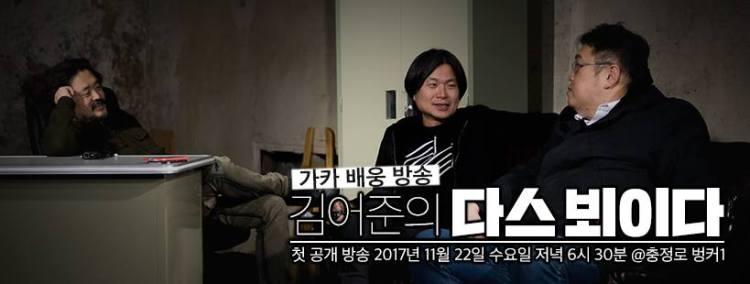 김어준의 다스 뵈이다. 주진우 김용민 딴지방송국 김어준의 다스뵈이다 다시보기