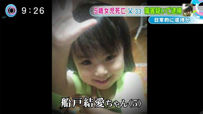 아동학대 일본열도를 분노케한 5세 여아 아동학대 사망사건