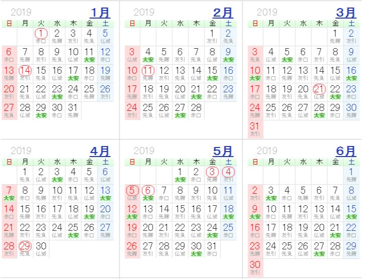2019일본달력 2019년 새 일왕 즉위일 휴일! 일본 골든위크 연휴 10일
