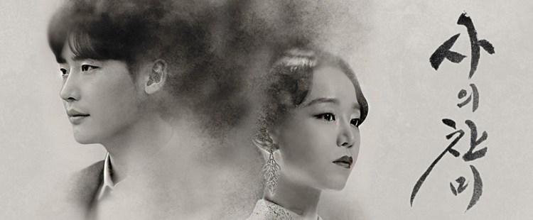 사의찬미 생의 끝에서 부른 마지막 노래 이종석, 신혜선의 드라마 사의찬미 OST
