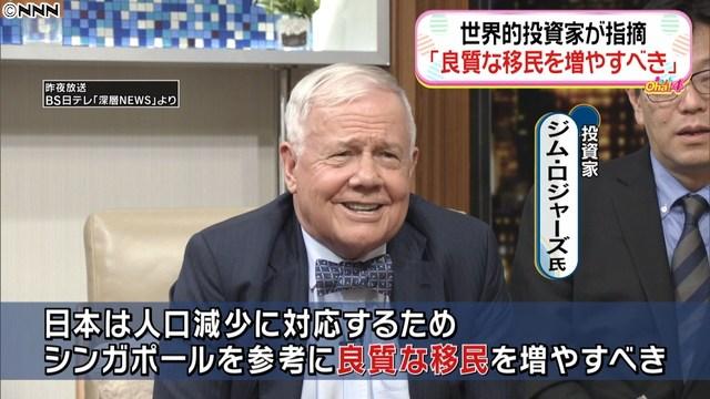 Jim Rogers japan 투자가 짐 로저스 일본 출판 서적 베스트셀러에! 일본 2050년 범죄대국?