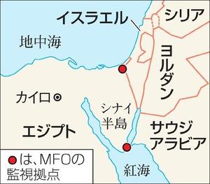 MFO BASE 일본, 시나이반도 다국적군 감시단(MFO)에 육상 자위대 파견