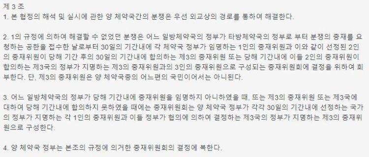 %name 일본, 강제징용 판결 관련 중재위 또 요구! 한일 외교장관 회담 예정