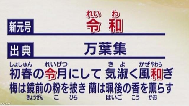 일본연호 만엽집 나루히토 일왕 시대의 일본 연호는 레이와(令和)
