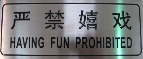 having fun prohibited.jpg
