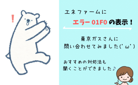 エネファーム 01F0 エラー