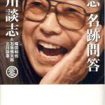 立川談志は天才落語家・桂枝雀をどう見ていたのか?
