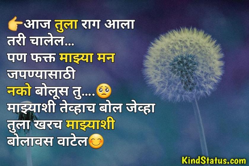 whatsapp status marathi