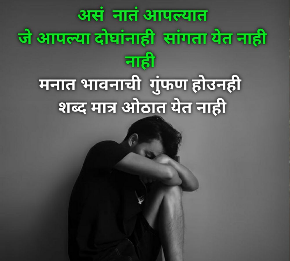 shayari marathi sad one