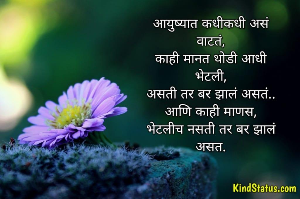 मराठी शायरी, shayari in marathi sms