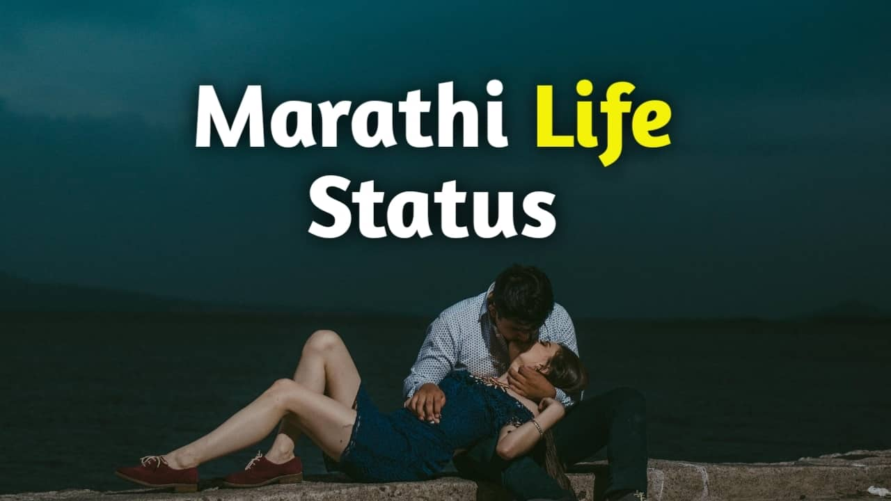 life status in marathi for whatsapp