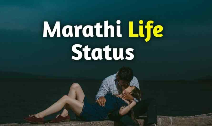 Marathi Status on Life | मराठी लाइफ स्टेटस