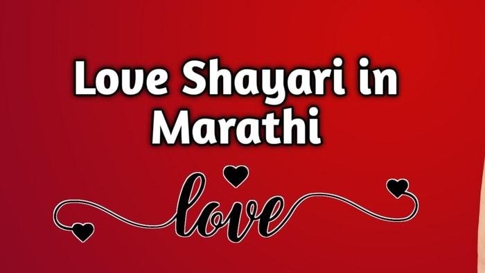 Marathi Love Shayari for Girlfriend | मराठी लव शायरी