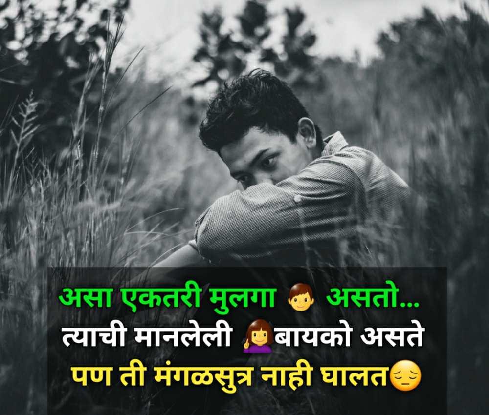 shayari marathi sad
