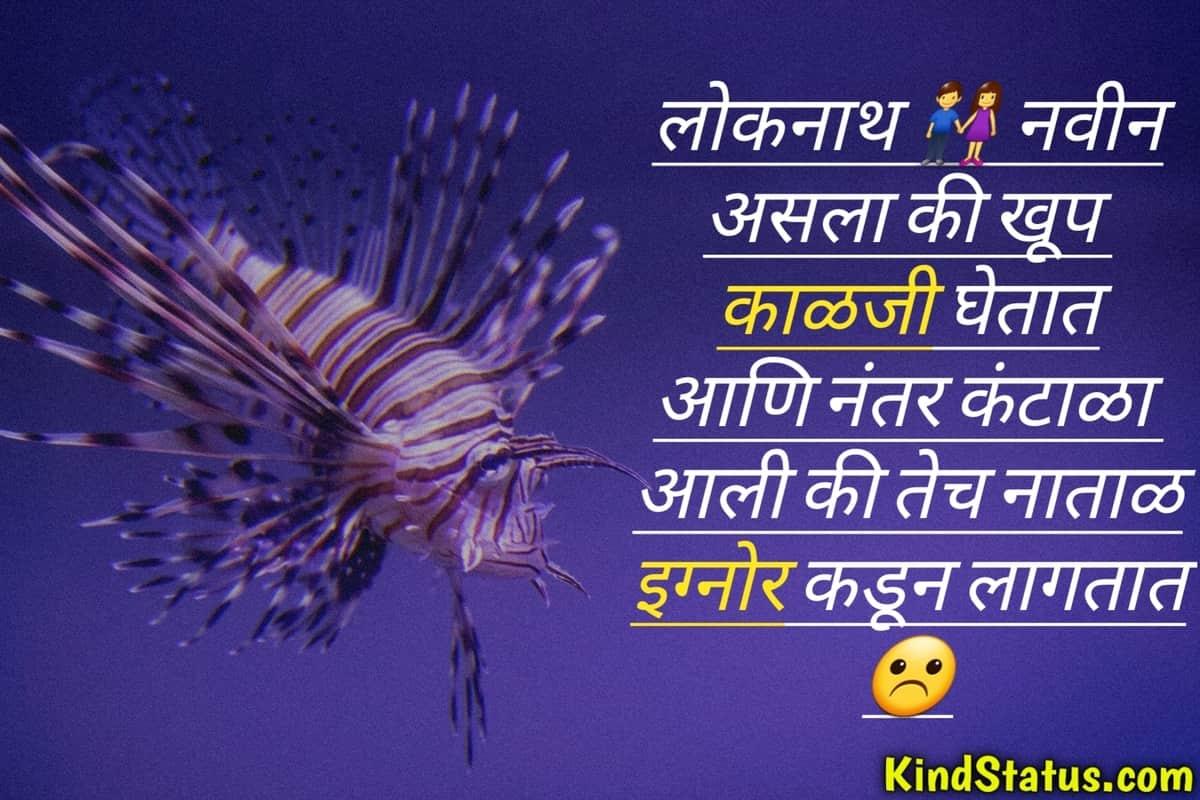 sad marathi status, alone, angry, frustrated status in marathi