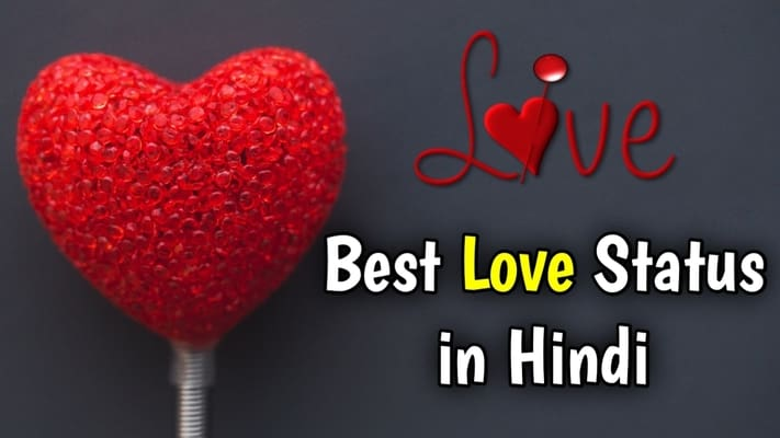 Love Status in Hindi | लव स्टेटस हिंदी