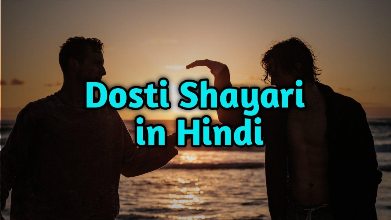 100+[Best] Dosti Shayari In Hindi 2019 | दोस्ती