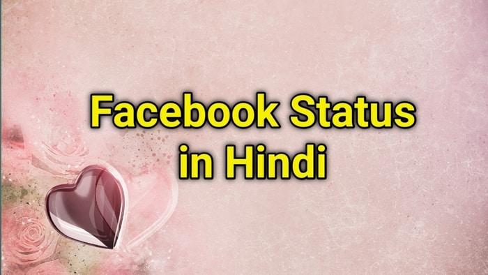 Facebook Status |फेसबुक स्टेटस
