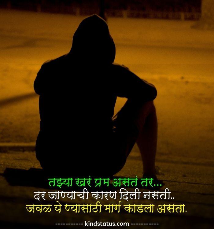 sad status marathi girl