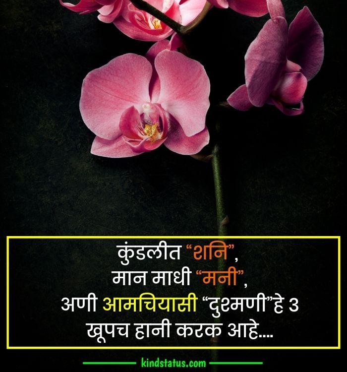 heart touching love status in marathi