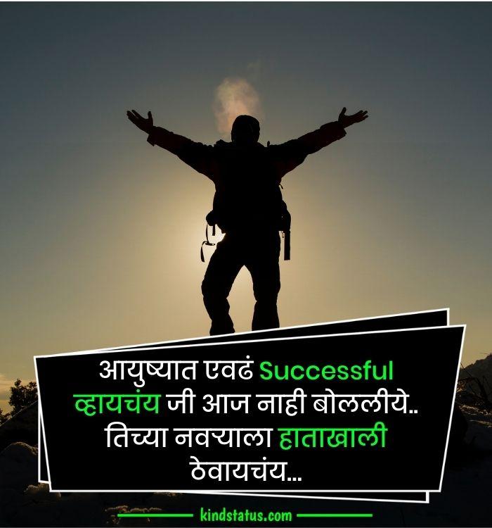 whatsapp love status in marathi