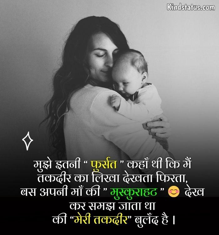 maa quotes in hindi माँ के लिए कुछ शब्द