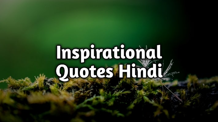 Inspirational Quotes in Hindi On life, For Students
